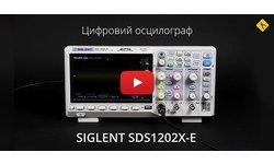 Відеоогляд найкращого бюджетного осцилографа SIGLENT SDS1202X-E
