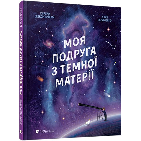 Книга Моя подруга з темної матерії - Безкоровайный Кирилл